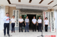 华州区:老区建设促进会挂牌成立获多方祝贺