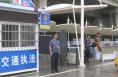 渭南市客运稽查支队:人性化执法 微笑化服务 暖了乘客心