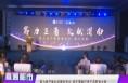 富力地产举办品牌发布会 将在渭南打造千亩教育大盘
