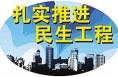 临渭区26个民生项目累计完成投资18亿元