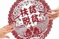 蒲城县启动全方位工作督查 织密脱贫攻坚基础保障网
