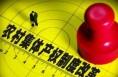 合阳县落实四项措施加快产改步伐