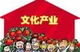 富平县多措并举推动文化产业提质增效