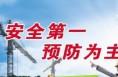 华阴市民政局扎实开展汛期高温季节安全生产工作