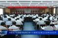 中国共产党渭南市临渭区第十六届委员会第五次全体会议召开