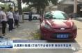 大荔累计销毁3万多斤不合格冬枣 确保冬枣品牌