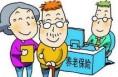 华阴市为困难群体代缴养老保险费