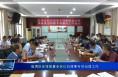 临渭区安排部署全区红白理事专项治理工作