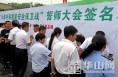 大荔冬枣万人誓师签名掀起质量安全保卫战