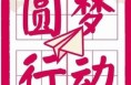 澄城开展第四届资助贫困大学生圆梦行动