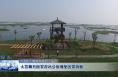大荔朝邑国家湿地公园接受国家验收