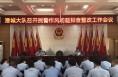 澄城县交警大队召开民警作风问题排查整改工作会议