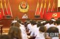 渭南公安经开分局成功举办第一期道德讲堂