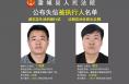 蒲城县人民法院公布2018年第七批失信被执行人名单