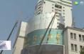 城市管理执法局集中拆除违规广告牌