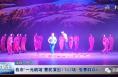 """我市""""一元剧场""""惠民演出1153场 受惠群众67.92万人次"""