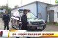 澄城:交警运政千里追击报废车辆 强制就地拆解