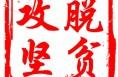 白水县科技体验馆助力脱贫攻坚