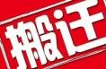 渭南市体育局办公地址搬迁公告