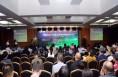 互联网+中国卫生健康渭南论坛举行