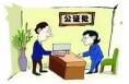 """渭南市办理44项公证事项实行""""最多跑一次"""""""