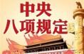 渭南市纪委通报5起违反中央八项规定精神问题