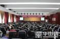 """高新区举办""""网络安全大讲堂""""活动"""