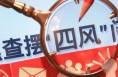合阳县严查扶贫领域腐败问题