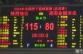 NBL总决赛打响 陕西信达取得开门红