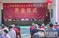 渭南市首家内置金融合作社在合阳县黑池镇成立