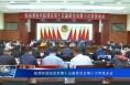 临渭区政协召开第十五届委员会第十次常委会议
