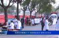 """临渭区开展第21个""""全国高血压日""""宣传义诊活动"""