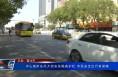 中心城市东风大街安装隔离护栏 市民安全出行有保障