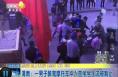 渭南:一男子醉驾摩托车冲入放学学生流被制止