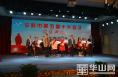 """华阴市举办2018年第五届""""十大孝子""""表彰典礼"""