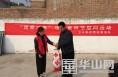 """华阴市卫计局开展""""博爱三秦""""重阳节送温暖活动"""