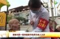 重阳节:渭南市第一医院为老人义诊