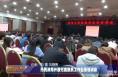 市民政局举办兜底脱贫工作业务培训会