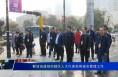 解放街道组织辖区人大代表视察城市管理工作