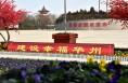 华州区与北京环卫集团签约环卫服务项目