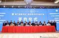 蒲城县签约4个项目 总投资49.9亿元