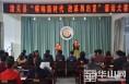 """潼关举办2018年 """"唱响新时代改革再出发""""诵读大赛"""