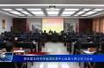 郭柱国主持召开临渭区委中心组第十四次学习会议
