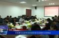 刘宝琳与北京中关村信息谷总经理石七林座谈