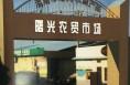 渭南市农贸市场改造工作进展顺利