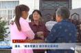 """潼关:""""城市党建日""""提升群众获得感"""