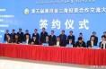 蒲城团进京参加第五届黄河金三角投资合作交流大会
