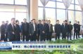 华州区:精心策划包装项目 创新机制促进发展