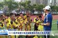 2018陕西省青少年足球联赛本月将在我市开赛