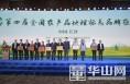 """大荔冬枣荣获""""国家级农产品地理标志示范样板""""称号"""